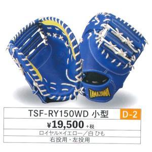 玉澤/タマザワ ソフトボール用ミット TSF-RY150WD 小型|baseballpower