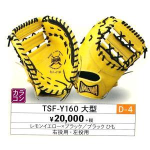 玉澤/タマザワ ソフトボール用ミット TSF-Y160 大型|baseballpower