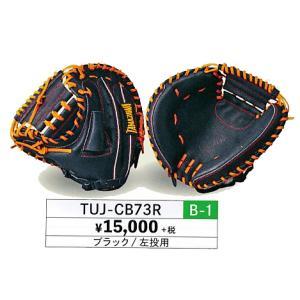 玉澤/タマザワ  少年用軟式キャッチャーミット TUM-COR64R 左投用|baseballpower