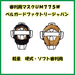 審判マスク UM775W 硬式・ソフト用軽量  ベルガード|baseballpower