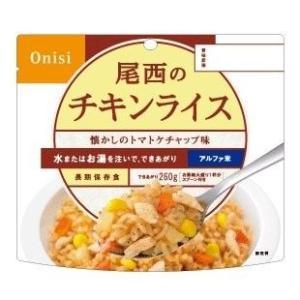 尾西食品 アルファ米 チキンライス/アウトドア 携行食品 保存食 非常食 防災備蓄|basecamp-jp