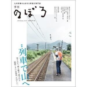 のぼろ Vol.12 (西日本新聞社出版部 季刊 2016春)/アウトドア 登山の本