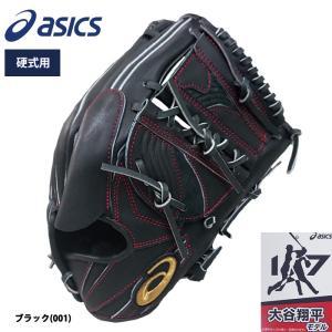 ●硬式野球用グラブ(グローブ) ●メーカー名:アシックス(asics) ●メーカー品番:3121A5...
