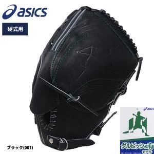 あすつく アシックス 硬式 グラブ 投手ピッチャー用 ダルビッシュ有モデル 3121A511 asi19ss|baseman
