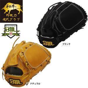 あすつく Bm40周年記念 硬式 グラブ 投手ピッチャー用 和牛使用 ベースマン BM-A1 atm18 bm40th|baseman
