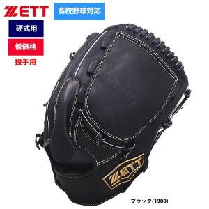 あすつく BM限定 ZETT 硬式 グラブ 投手ピッチャー用 低価格 ネオステイタス BPGB189...