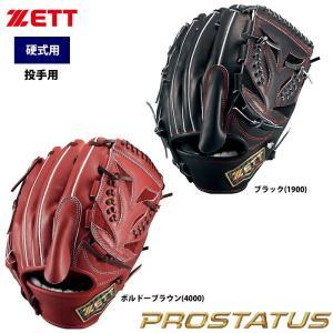 限定 ZETT プロステイタスプレミアム 硬式 グラブ 投手ピッチャー用 BPROGP1 zet20...