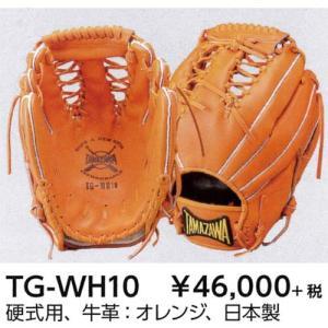 受注生産 タマザワ 硬式 投手用 両手用グラブ TG-WH10 【お届けまで約1か月頂きます】|baseman