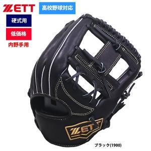 あすつく BM限定 ZETT 硬式 グラブ 内野手用 低価格 ネオステイタス BPGB18910 z...