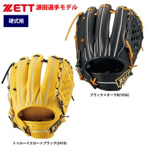 あすつく 限定 ZETT プロステイタス 硬式グラブ 内野手用 源田選手タイプ BPROG160 zet19ss baseman