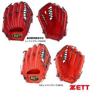 あすつく 限定 ZETT プロステイタス 硬式用 グラブ 外野手用 BPROG67 zet17fw baseman