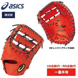 あすつく アシックス 野球 硬式 ファーストミット 一塁手用 スピードアクセル 3121A194 asi19ss|baseman