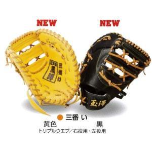 タマザワ 硬式 野球用 カンタマシリーズ ファーストミット(一塁手用) 右投用 三番い|baseman