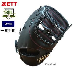 あすつく BM限定 ZETT 硬式 ファーストミット 一塁手用 低価格 ネオステイタス BPFB18813 zet19ss BMZETT baseman