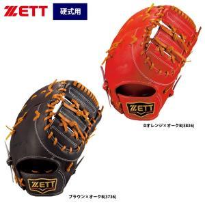 限定 ZETT プロステイタス 硬式 ファーストミット BPROFM330 zet19fw baseman