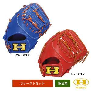 ハイゴールド 限定 一塁手用 軟式 ファーストミット NPF-280 hig19ss|baseman