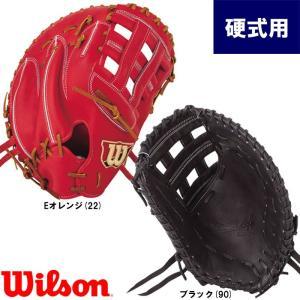 あすつく 展示会発注限定 ウイルソン 野球 硬式 ファーストミット 一塁 Wilson Staff WTAHWS36D wil19ss|baseman