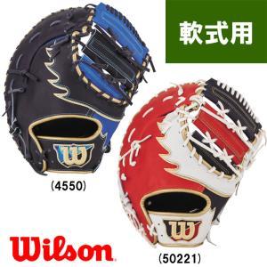あすつく Wilson ウイルソン 野球 軟式 ファーストミット 一塁手 Wannabe Hero ワナビーヒーロー WTARHR3FZ wil18ss wicolg|baseman
