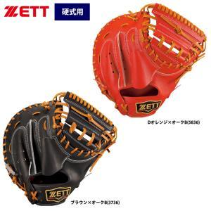 限定 ZETT プロステイタス 硬式 キャッチャーミット 横型 ポケットやや深め BPROCM620 zet19fw baseman