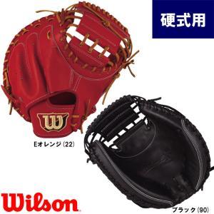 あすつく 数量限定 ウイルソン 野球 硬式 キャッチャーミット 2B型 捕手用 Wilson Staff WTAHWS2BZ wil19ss|baseman