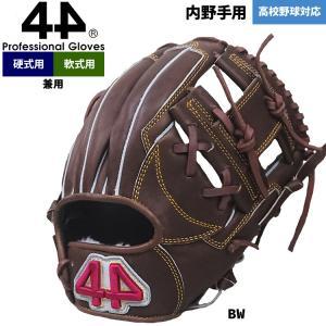 正規輸入品 44 フォーティーフォー 野球 硬式軟式兼用 グラブ 内野手用 高校野球対応 44-T-...