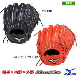 ミズノ グローバルエリート 軟式グラブ 投手 内野手 外野手 UMiX 1AJGR18430 miz18ss baseman