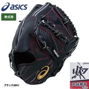 ●軟式野球用グラブ(グローブ) ●メーカー名:アシックス(asics) ●メーカー品番:3121A5...
