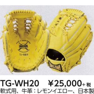 受注生産 タマザワ 軟式 投手用 両手用グラブ TG-WH20 【お届けまで約1か月頂きます】|baseman