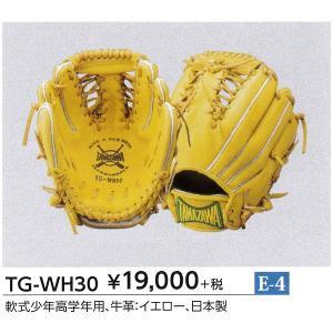 受注生産 タマザワ 少年軟式 投手用 両手用グラブ TG-WH30 【お届けまで約1か月頂きます】|baseman