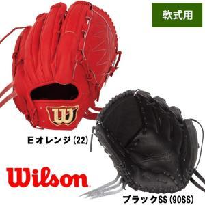 あすつく 展示会限定 ウイルソン 野球 軟式 グラブ 投手用 サイズ9 ピッチャー Wilson Staff DUAL WTARWRD1B wil18ss|baseman
