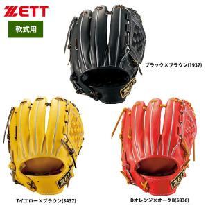 ZETT 軟式 グラブ 内野手用 セカンド ショート 源田タイプ プロステイタス BRGB30956 zet19fw|baseman