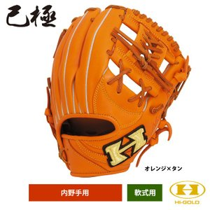 ハイゴールド 限定 内野手用 軟式グラブ 己極シリーズ OKG-814SP hig19ss|baseman