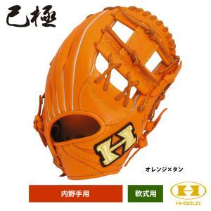 ハイゴールド 限定 内野手用 軟式グラブ 己極シリーズ OKG-816SP hig19ss|baseman
