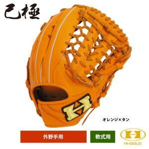 ハイゴールド 限定 外野手用 軟式グラブ 己極シリーズ OKG-818SP hig19ss|baseman