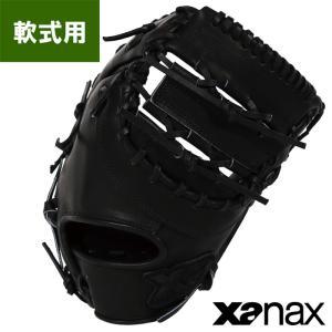 あすつく 数量限定商品 ザナックス 野球用 軟式 ファーストミット 一塁手 ブラックライン BRF-30818S xan18fw|baseman