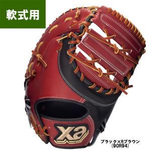 あすつく 数量限定 ザナックス 軟式 ファーストミット 一塁手用 ザナパワー BRF-3519 xanax xan19ss baseman