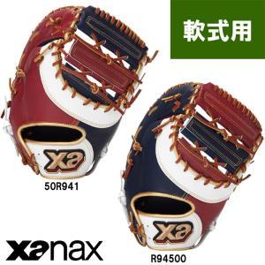 あすつく 数量限定 xanax ザナックス 軟式 ファーストミット 一塁手用 Fミット ザナパワー BRF-3519S xan19ss baseman