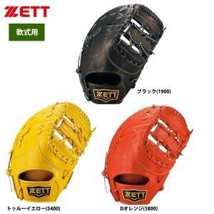 ZETT 軟式 一塁手用 ファーストミット 小指2本入れ プロステイタス BRFB30913 zet19ss|baseman