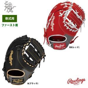 ローリングス 軟式ファーストミット 一塁手用 HOHゴールドハイパーシェル GR9FHS3ACD raw19fw|baseman