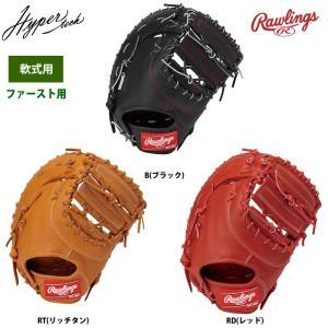ローリングス 軟式ファーストミット 一塁手用 学生対応 即使用MODEL ハイパーテックR2G GR9FHT3ACD raw19fw|baseman