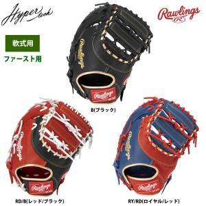 ローリングス 軟式ファーストミット 一塁手用 即使用MODEL ハイパーテックR2Gゴールド GR9FHTC3ACD raw19fw|baseman