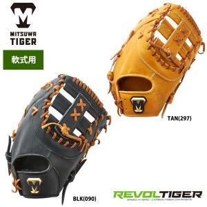 美津和タイガー 軟式ファーストミット 一塁手用 REVOLTIGER RGT19H1B mit19ss|baseman