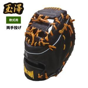 受注生産 タマザワ 軟式 両手用 ファーストミット 一塁手用 TF-WH22 【お届けまで約1か月頂きます】 baseman