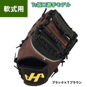 ハタケヤマ 野球 軟式用 ファーストミット 一塁手用 ヤクルト スワローズ 坂口智隆カラー TH-YS42F hat19ss baseman