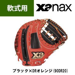 あすつく 数量限定 ザナックス 軟式 キャッチャーミット カラー 捕手用 BRC-2618 xanax xan18ss baseman