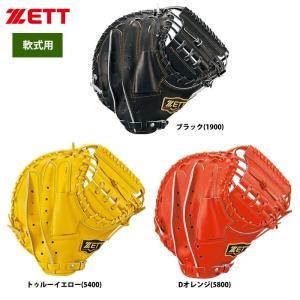 ZETT 軟式 捕手用 キャッチャーミット プロステイタス BRCB30922 zet19ss|baseman