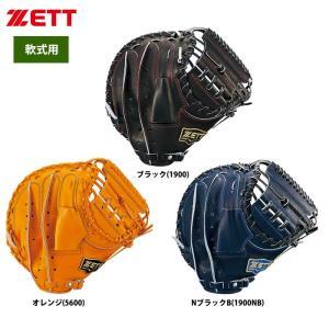 ZETT 軟式 捕手用 キャッチャーミット ネオステイタス BRCB31912 zet19ss baseman