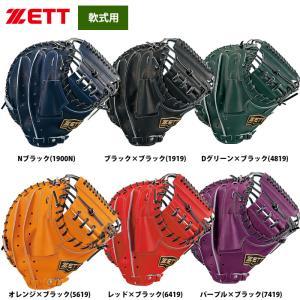 ZETT 軟式 捕手用 キャッチャーミット ネオステイタス BRCB31912 zet19fw baseman