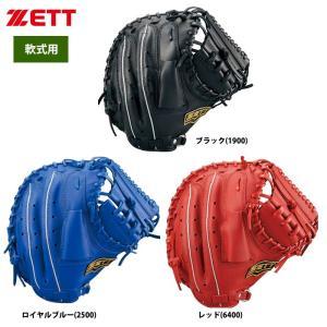 ZETT 軟式 捕手用 キャッチャーミット デュアルキャッチ BRCB34912 zet19ss baseman