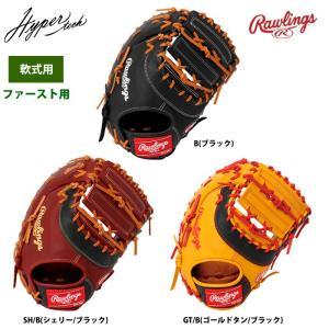 ローリングス 軟式ファーストミット 一塁手用 ハイパーテックカラーズ M号球対応 GR9HTC3ACD raw19ss|baseman